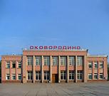 Сковородино и Сковородинский район