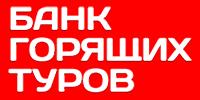 Логотип БАНК ГОРЯЩИХ ТУРОВ
