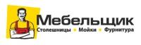 ������� МЕБЕЛЬЩИК