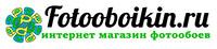 Логотип ФОТООБОЙКИН