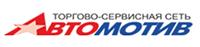 Логотип АВТОМОТИВ