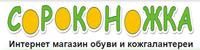 СОРОКОНОЖКА, логотип
