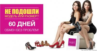 Обмен обуви!