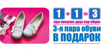 """Акция на детскую обувь """"1+1=3""""!"""