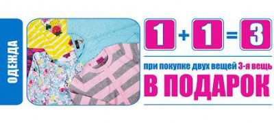 Детская одежда: 1 + 1 = 3!