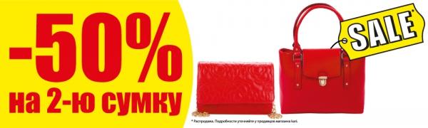 Скидка 50% на вторую сумку или клатч!