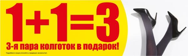 Колготки 1+1=3!