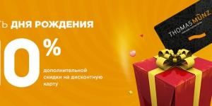 Дополнительная скидка 10% в День рождения!