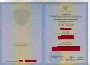 отзывов об Открытый юридический институт по адресу Владивосток  Закончила