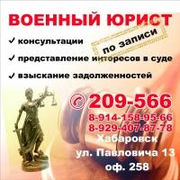 юридическая консультация военнослужащих хабаровск